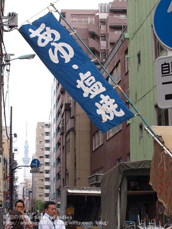 Pa190396_ayu_shioyaki_skytree