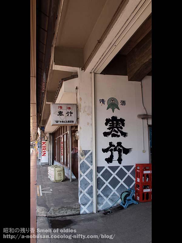 Pa240432_seisyu_kanchiku