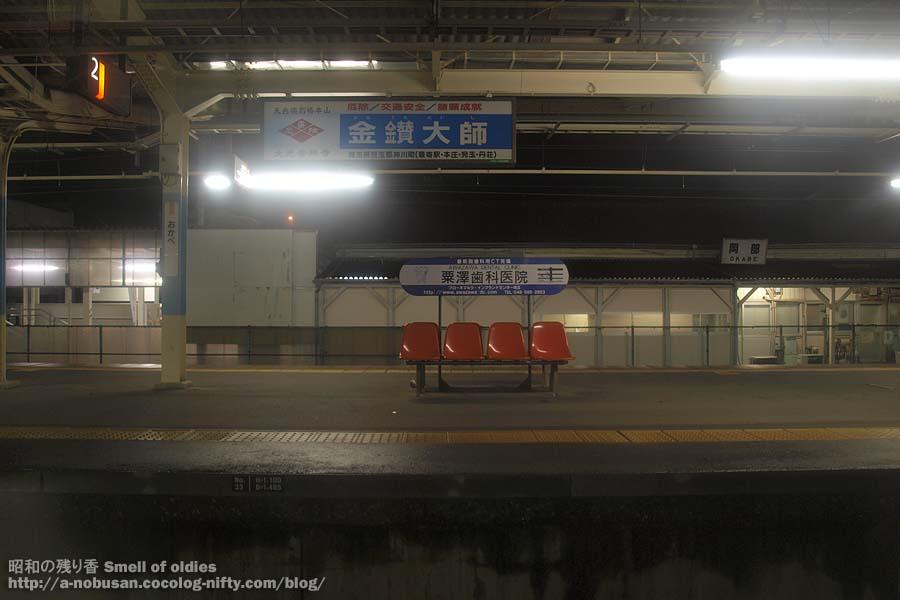 Pb110120_okabe_station