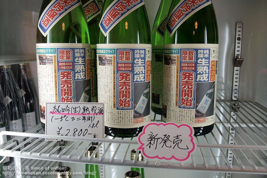 Pc240073_nama_jyukusei_sake