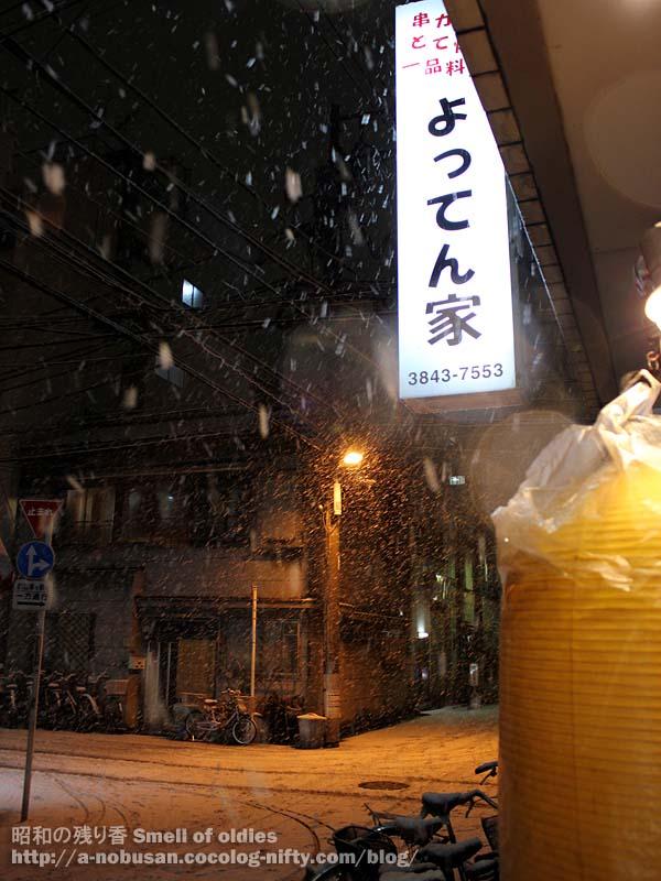 Img_6560_snowy_yottenka