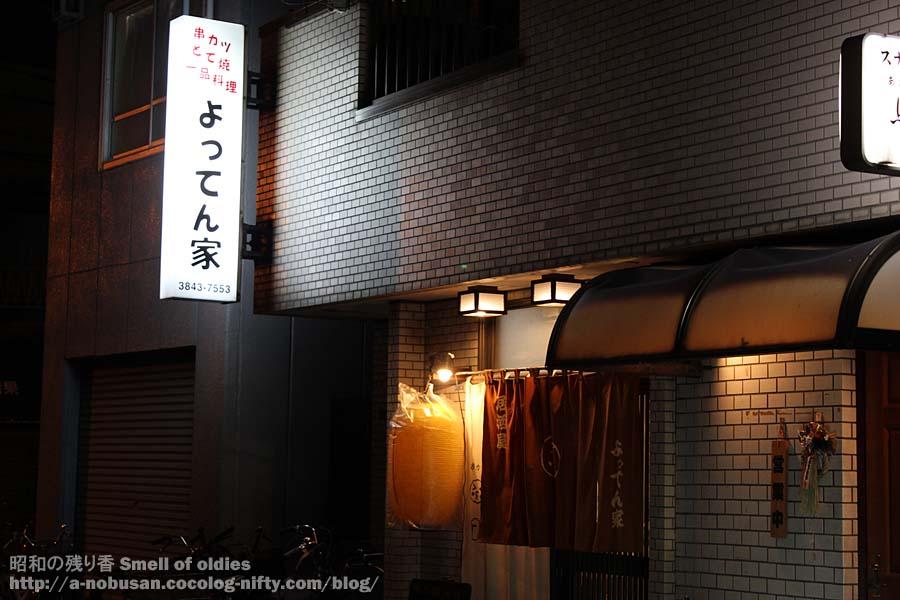 Img_4513_nishiasakusa_yottenka