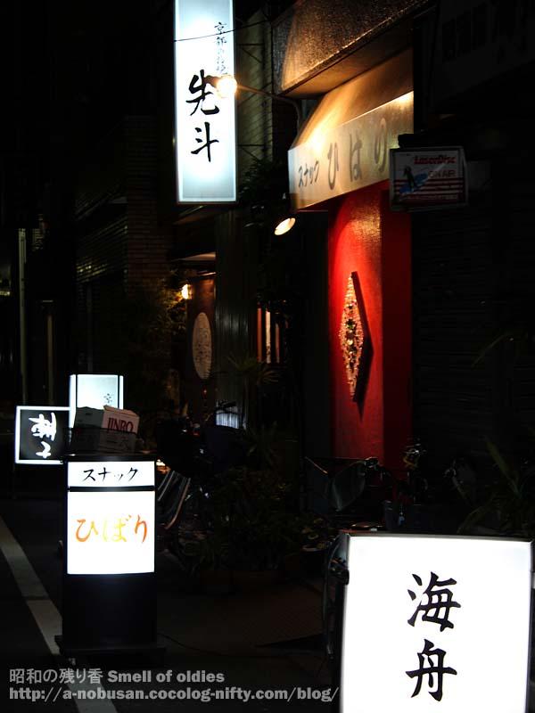 Img_4520_nishisakusa_snack