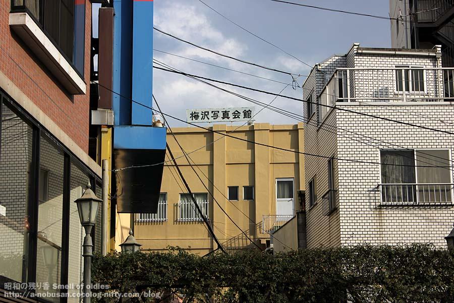 Img_2495_umezawa_syashinkan