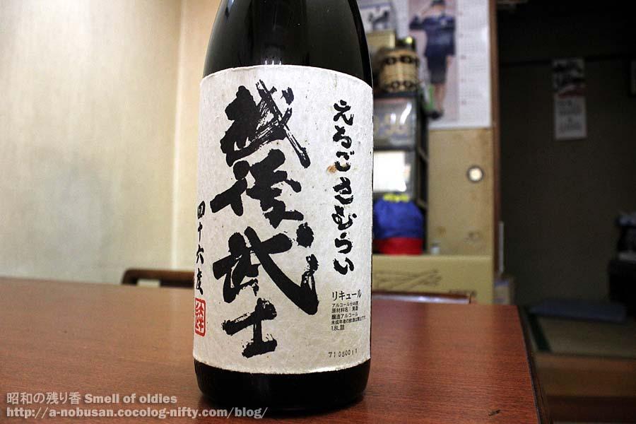 Img_2147_echigozamurai
