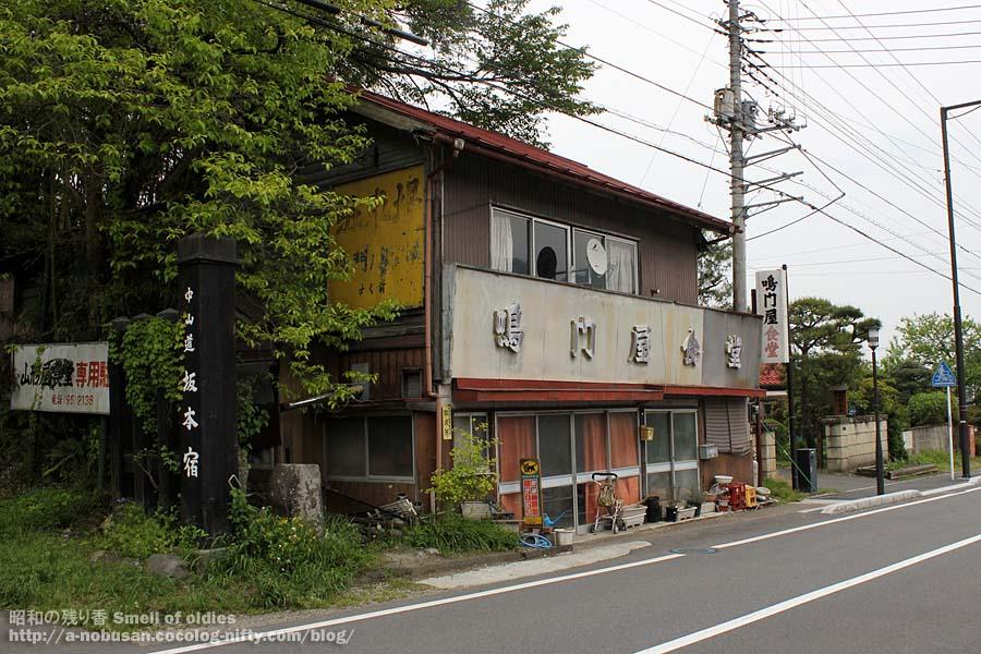 Img_6851_narutoya_syokudo