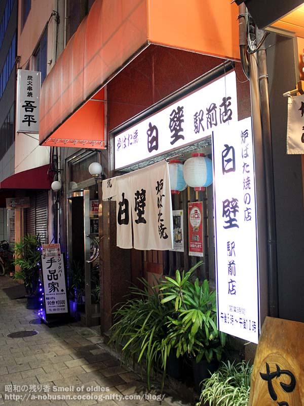 Img_0444_shirakabe