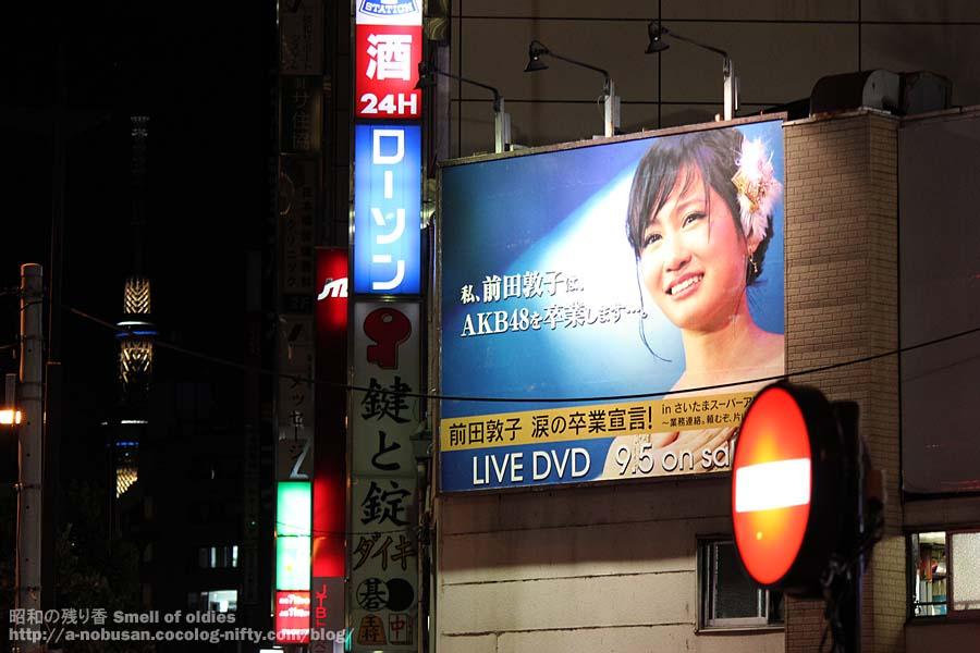 20120827img_0297_akb48atsuko