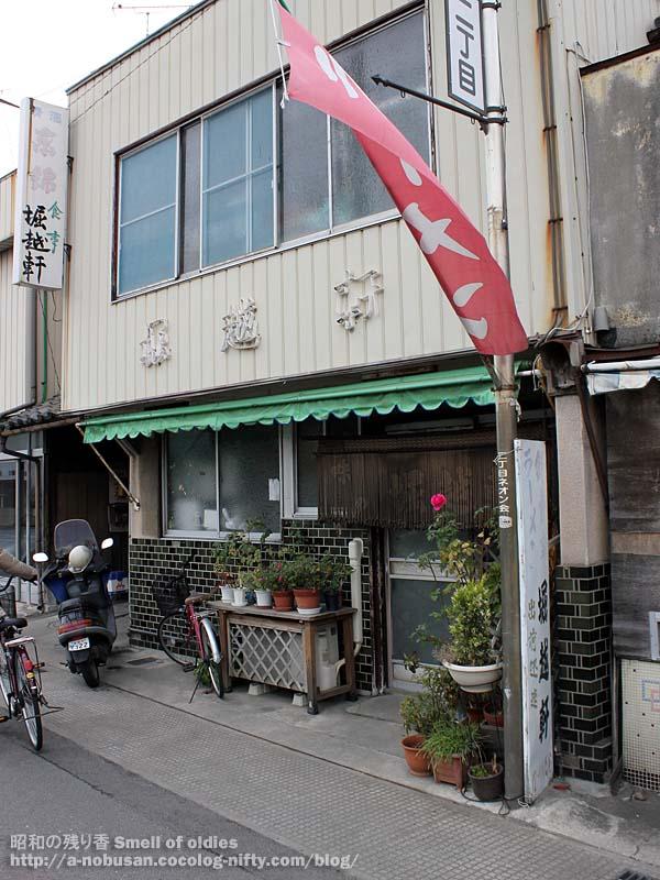 Img_1046_fujioka_horikoshiken
