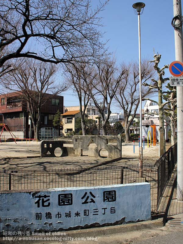 Img_0203_hanazono_park