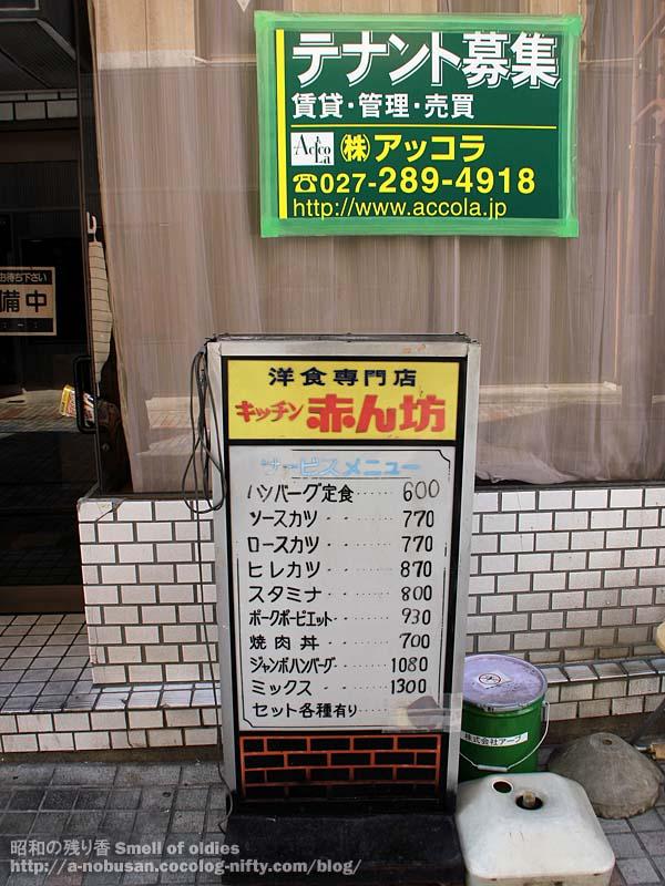 Img_0180_maebashi_akanbo