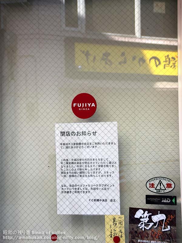 Img_0206_maebashi_fujiya