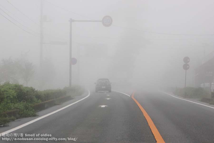 20140907_img_0023_fog_at_akagi