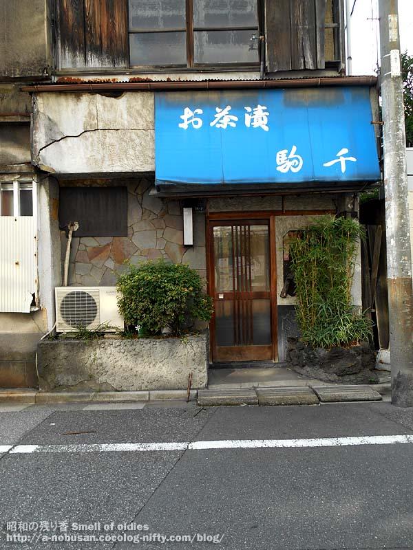 Dscn2444_ochazuke_komasen_mukojima