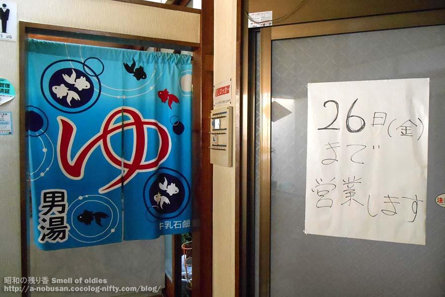 Dscn2609_matsunoyu_sep_26