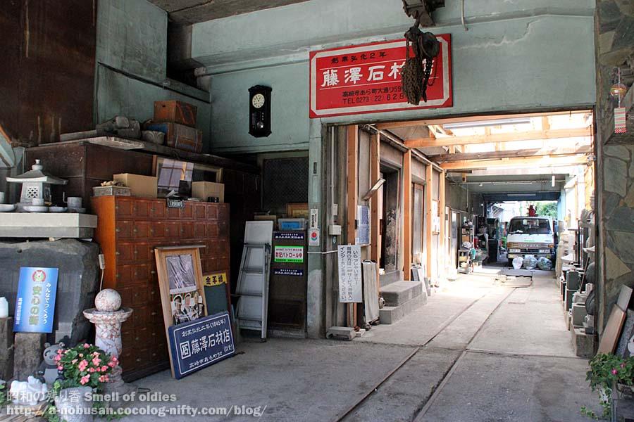 Img_0620_fujisawasekizaiten_railroa