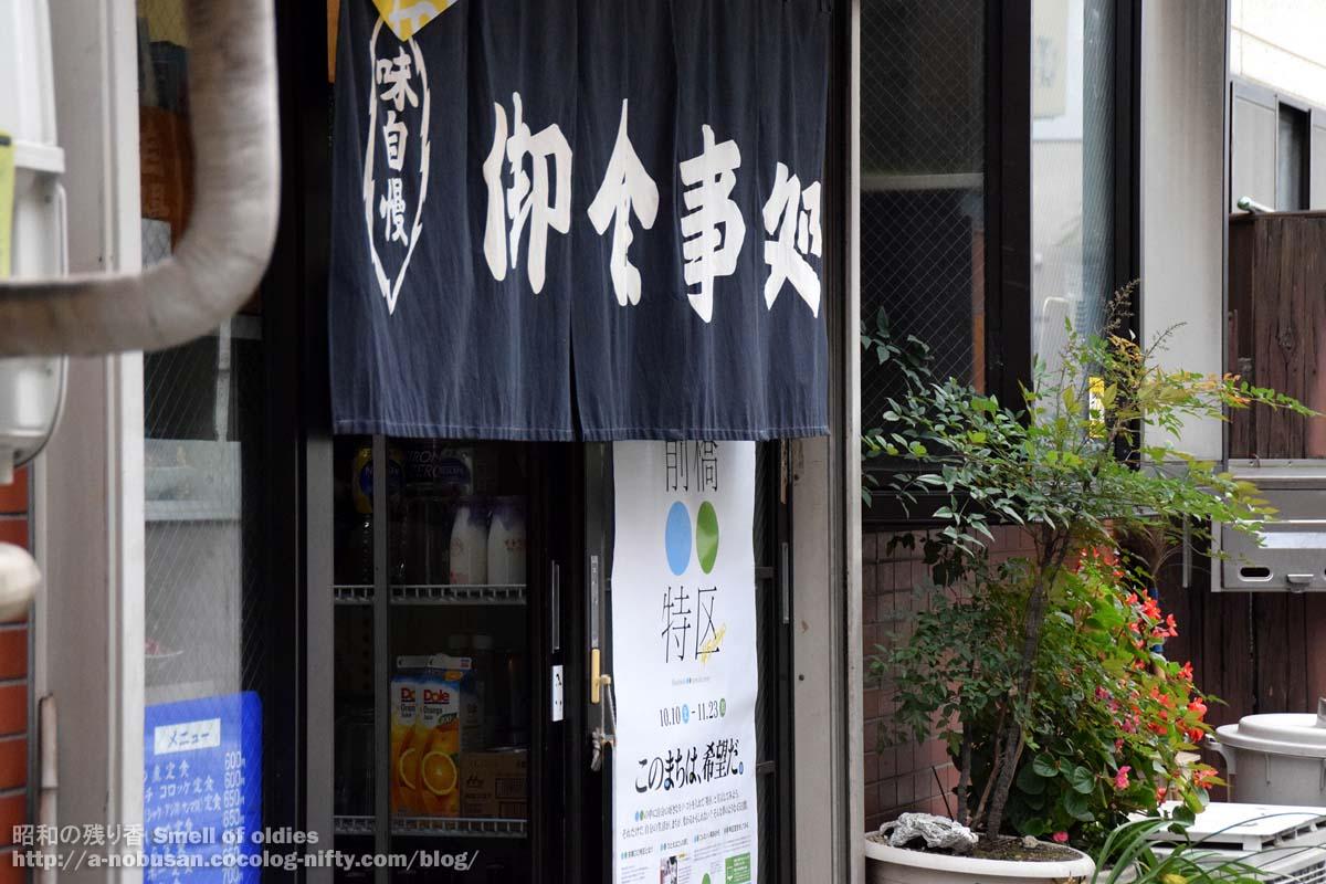 Dsc_0202_aoisyokudo_maebashi