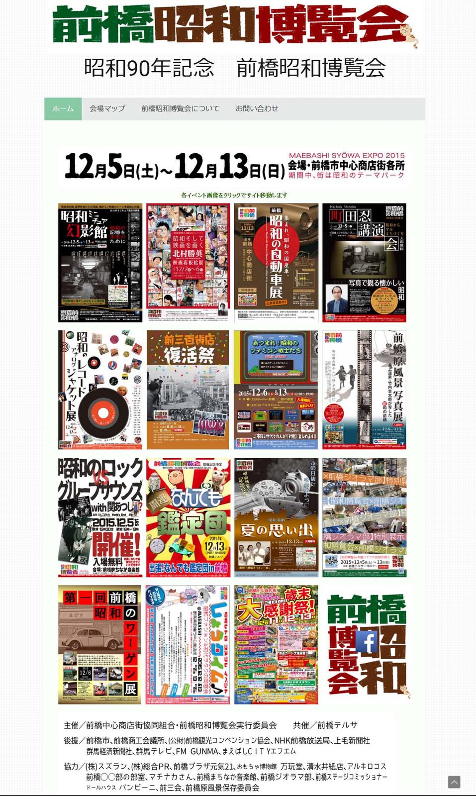 Maebashi_showa_hakurankai_2015