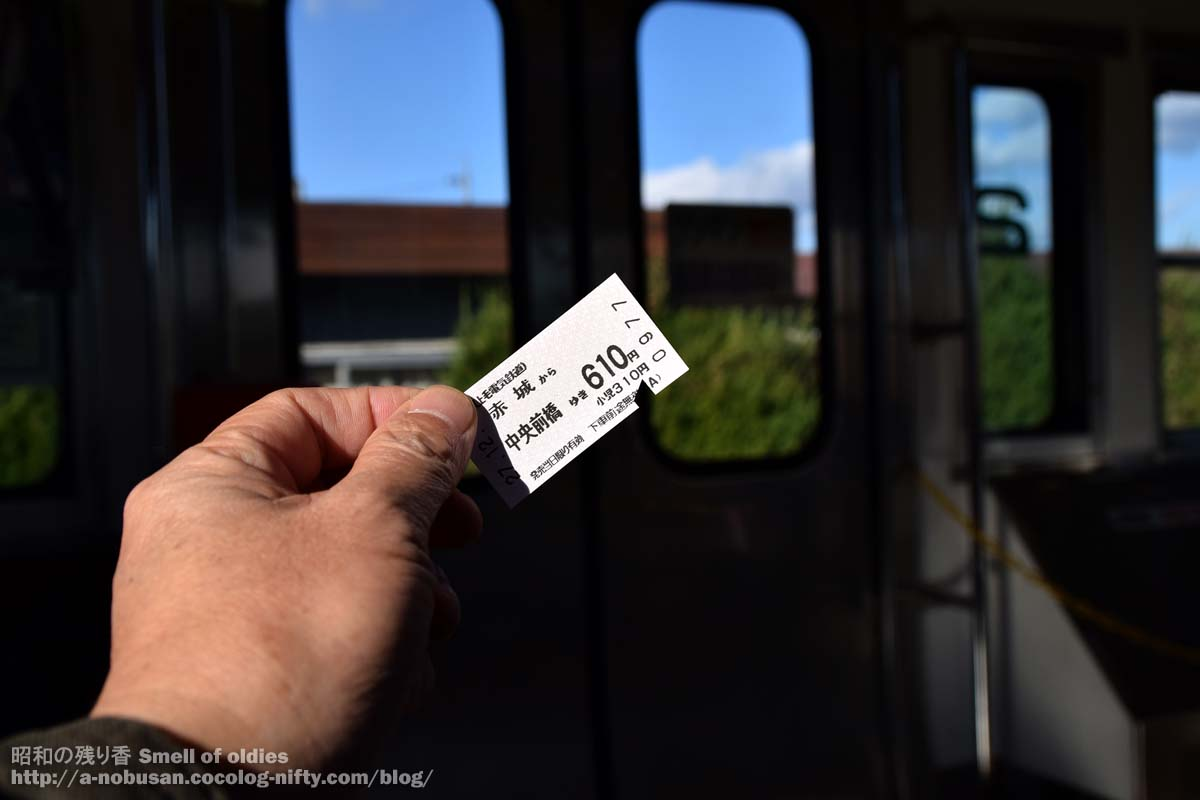 Dsc_0805_ticket_610yen_to_maebashi