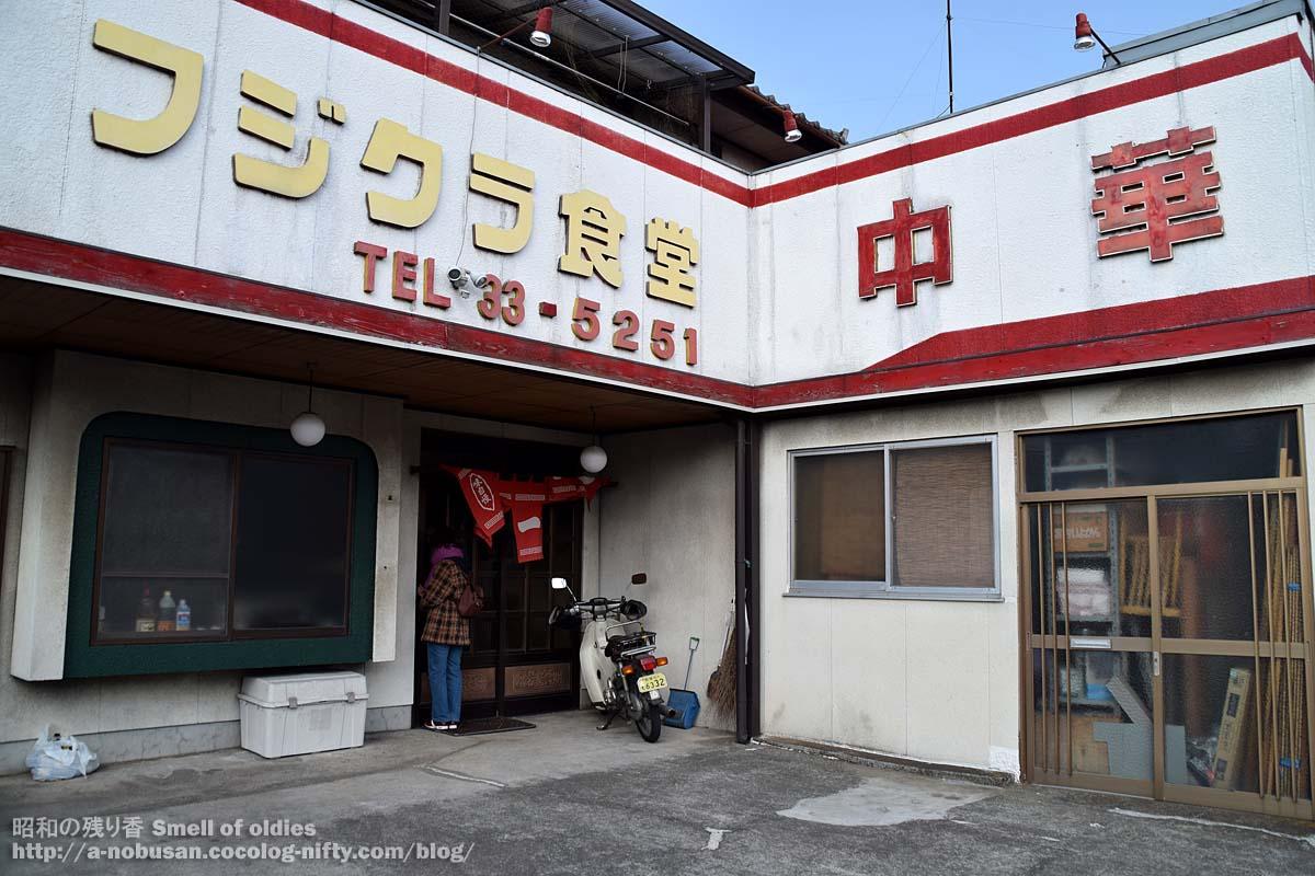 Dsc_0783_fujikura_syokudo_maebashi