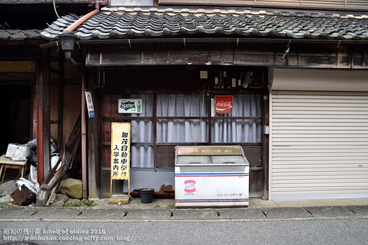 Dsc_0004_tomika_machi_shouten_ato