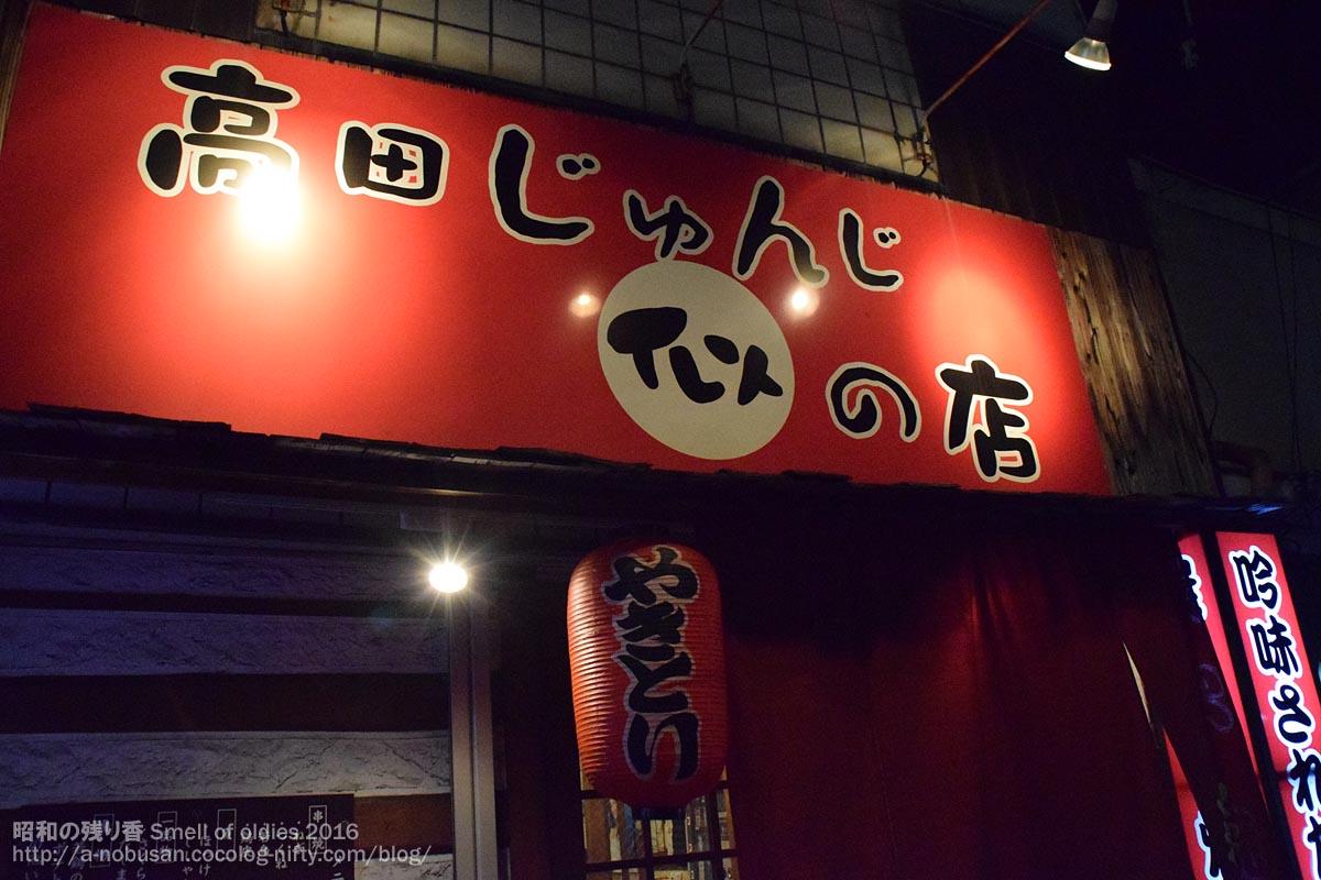 02_dsc_0462_takada_jyunji_ni_no_mis