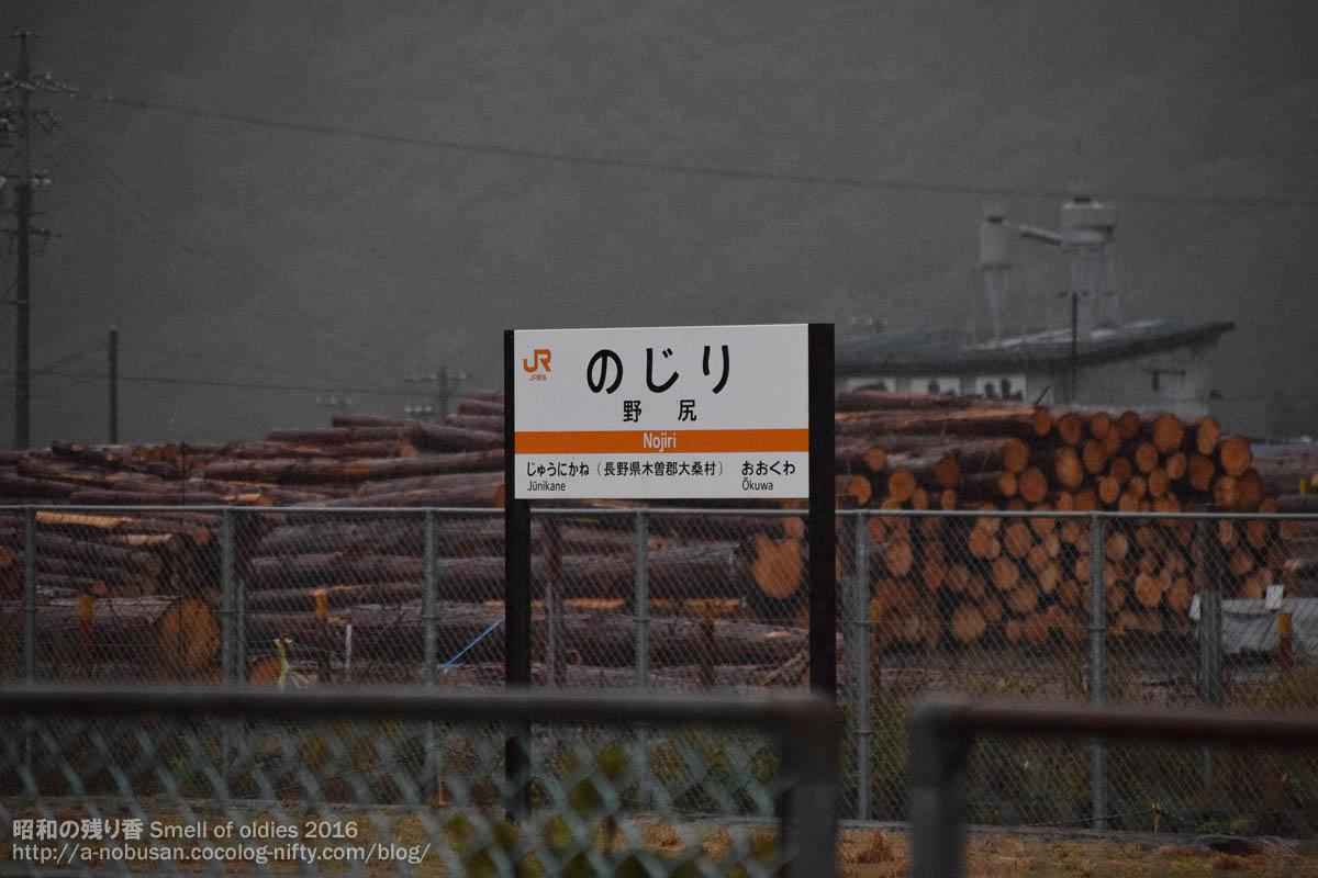 Dsc_0268_nojiri_station