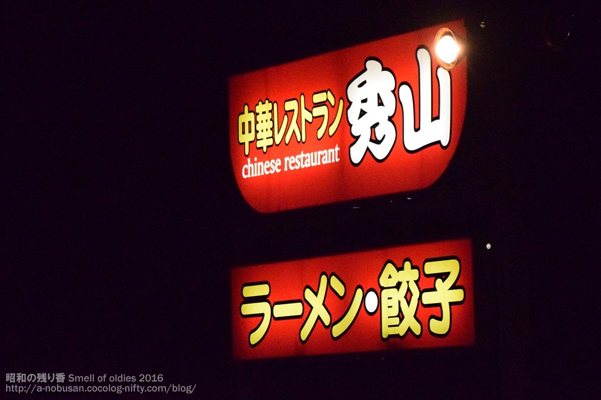 Dsc_0303_uchiyamatouge_syuzan