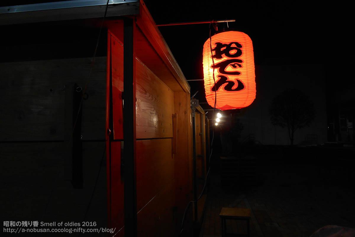 20161104_dscn4556_oden_chochin_tent