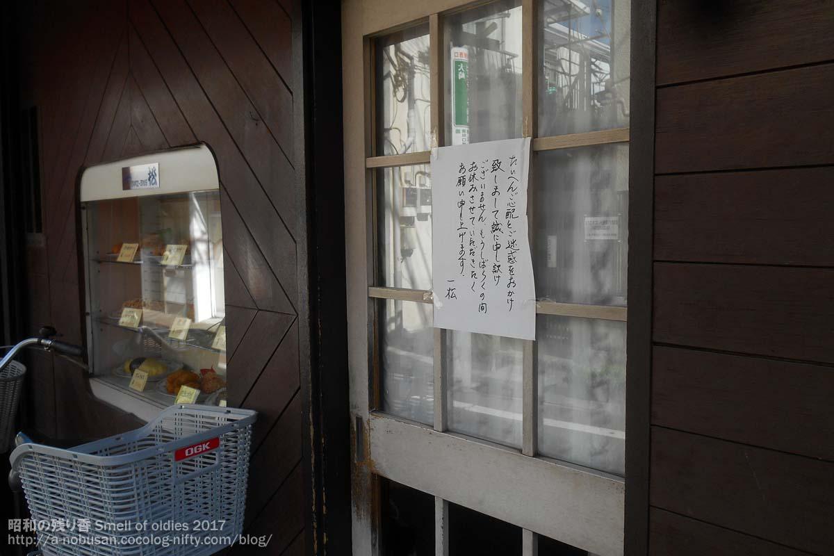 Dscn8093_ichimatsu_oyasumi