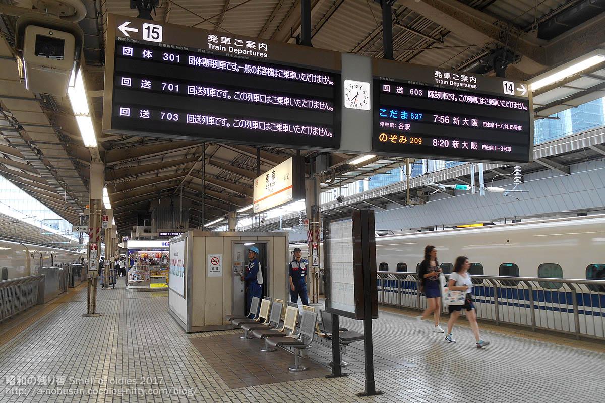 Dscn3519_shinkansen_tokyo_station