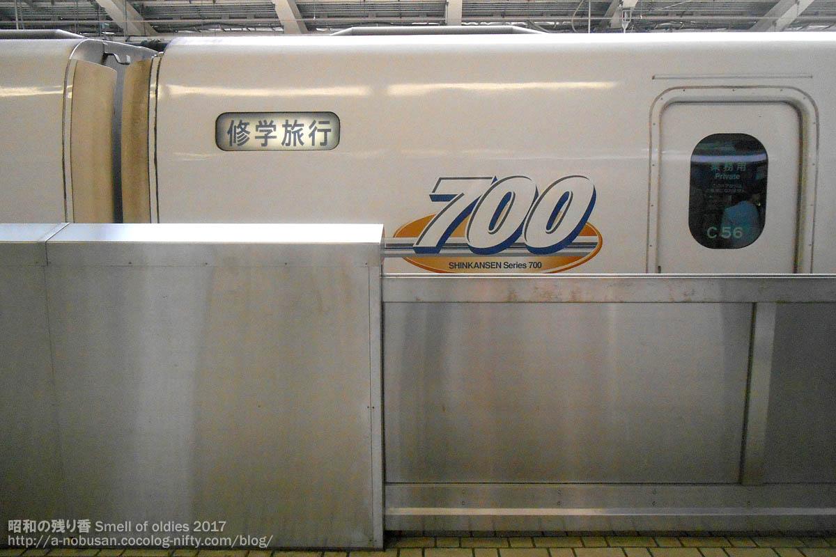 Dscn3522_shinkansen_700