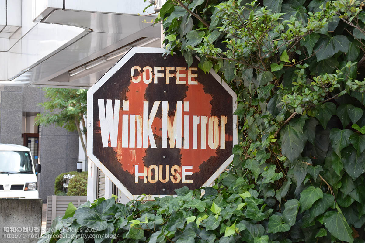Dsc_0690_coffee_house_wink_mirror