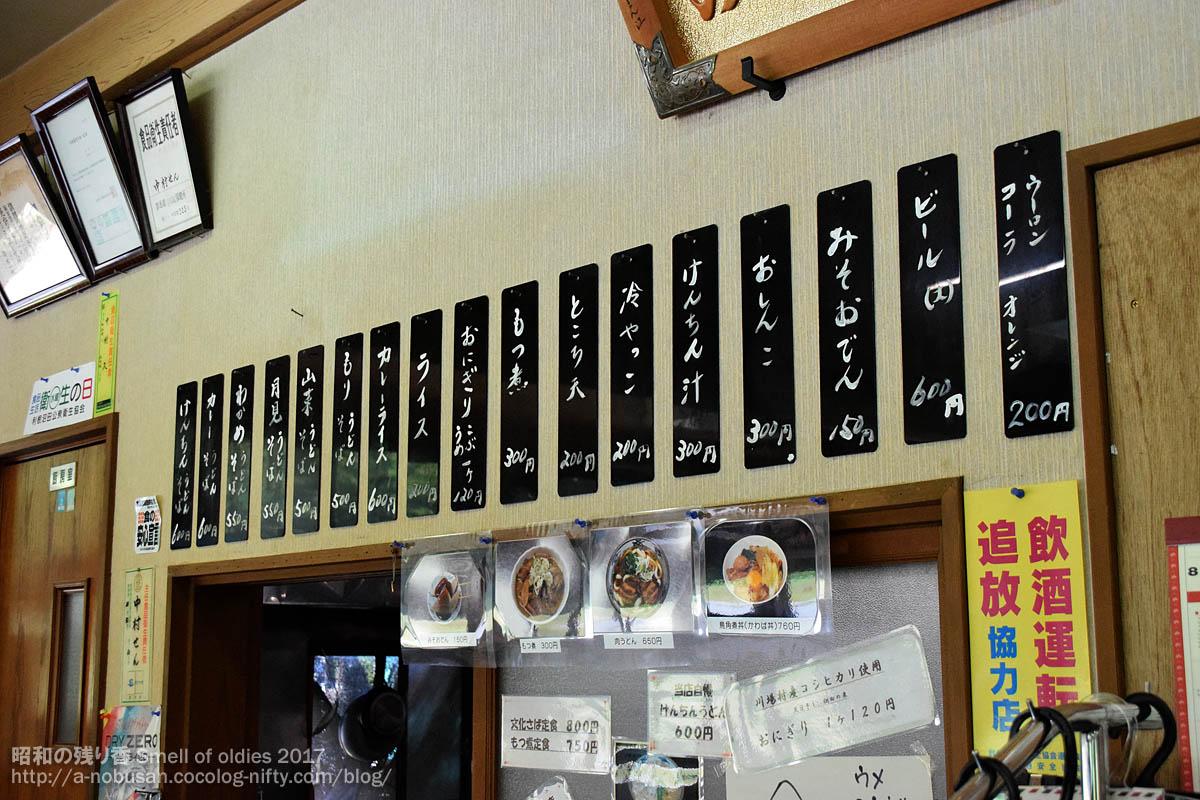 Dsc_0799_fujiyamanoyu