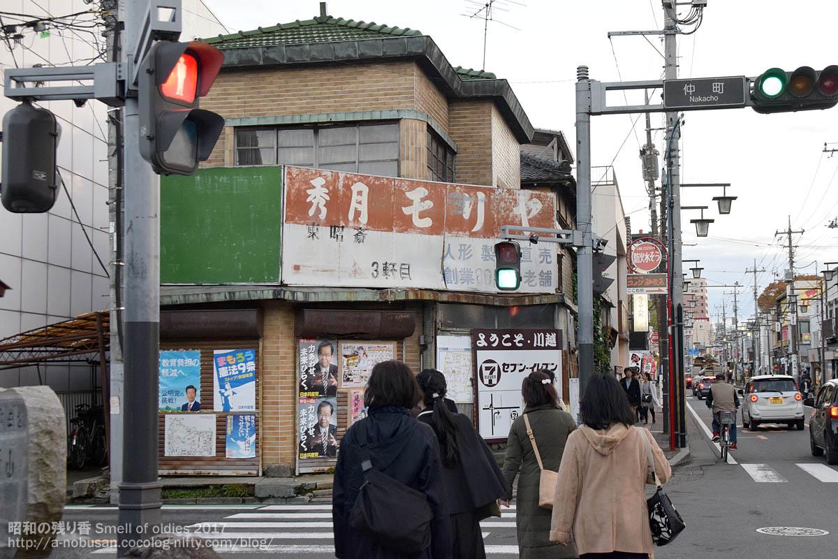 Dsc_0754_kawagoe_old_ad_signs