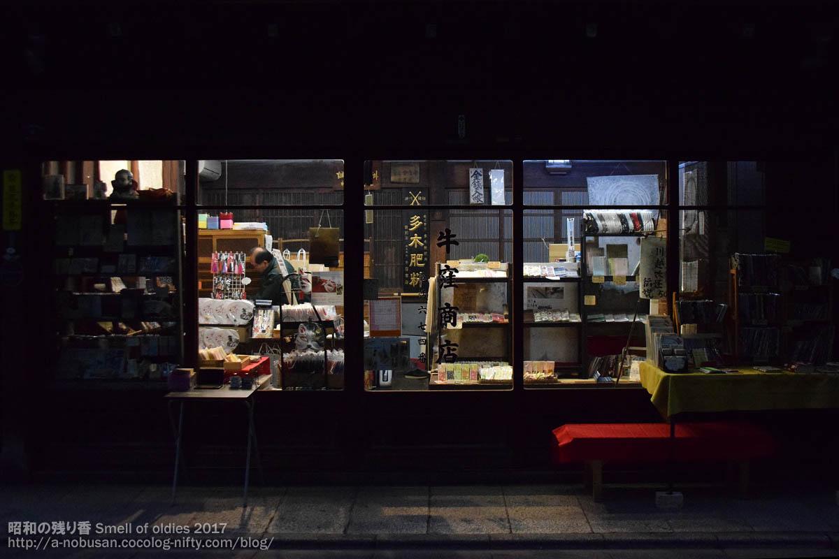 Dsc_0853_kawagoe_usikubo_syoten