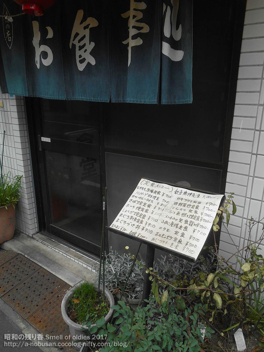 Dscn7666_yokochan_lunch_menu