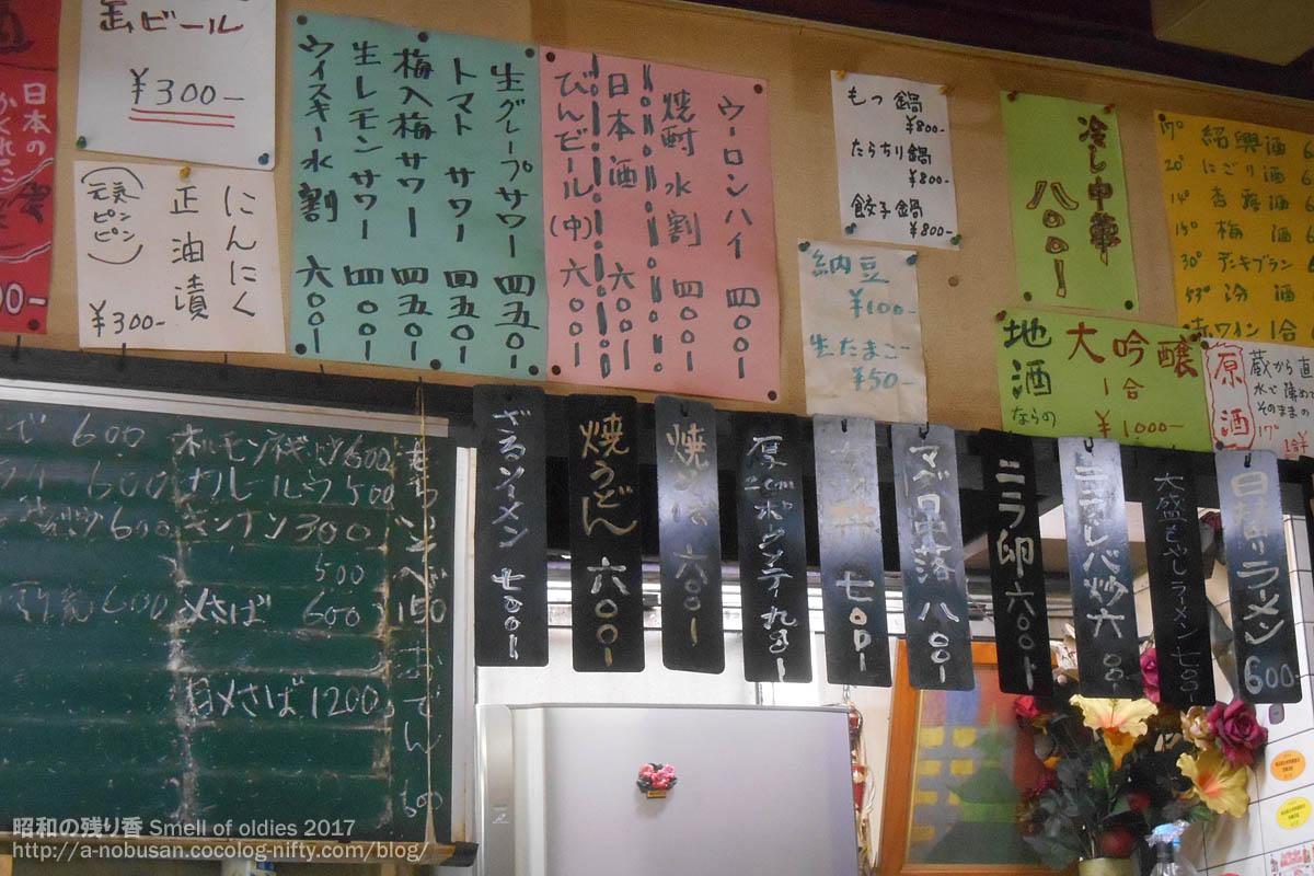Dscn7673_yokochan_night_menu