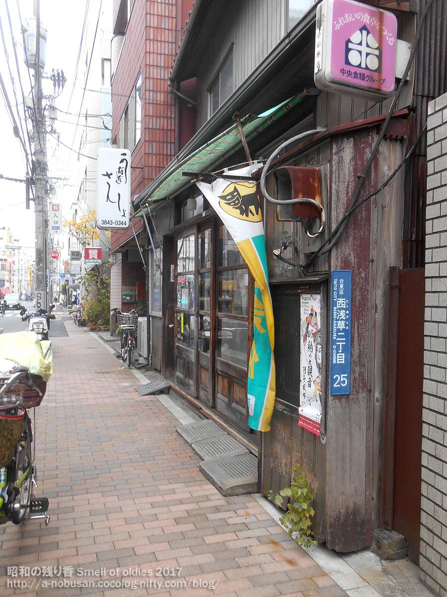 Dscn7962_nishiasakusa_2chome_rice_s