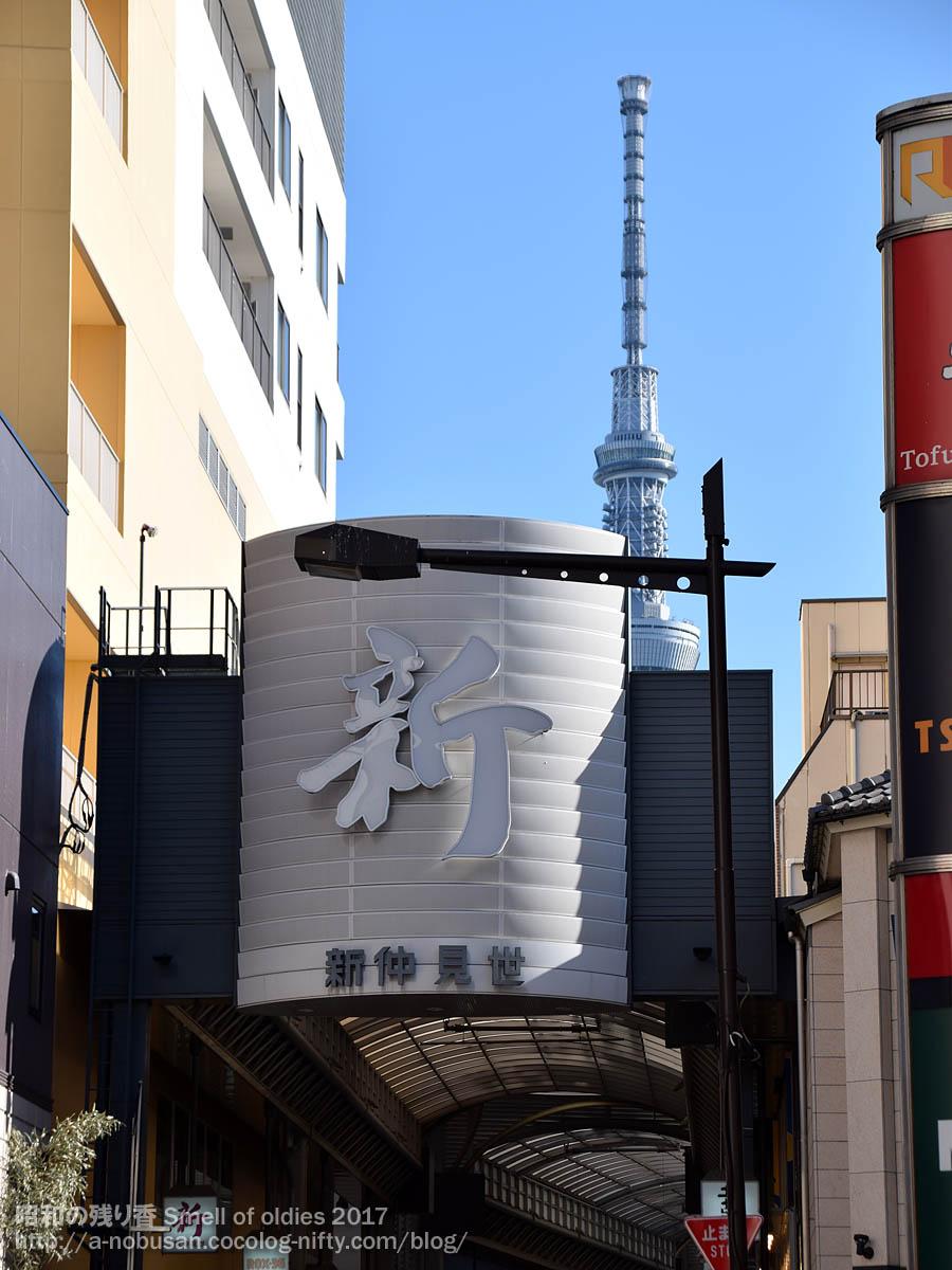 Dsc_0060_shin_nakamise_skytree