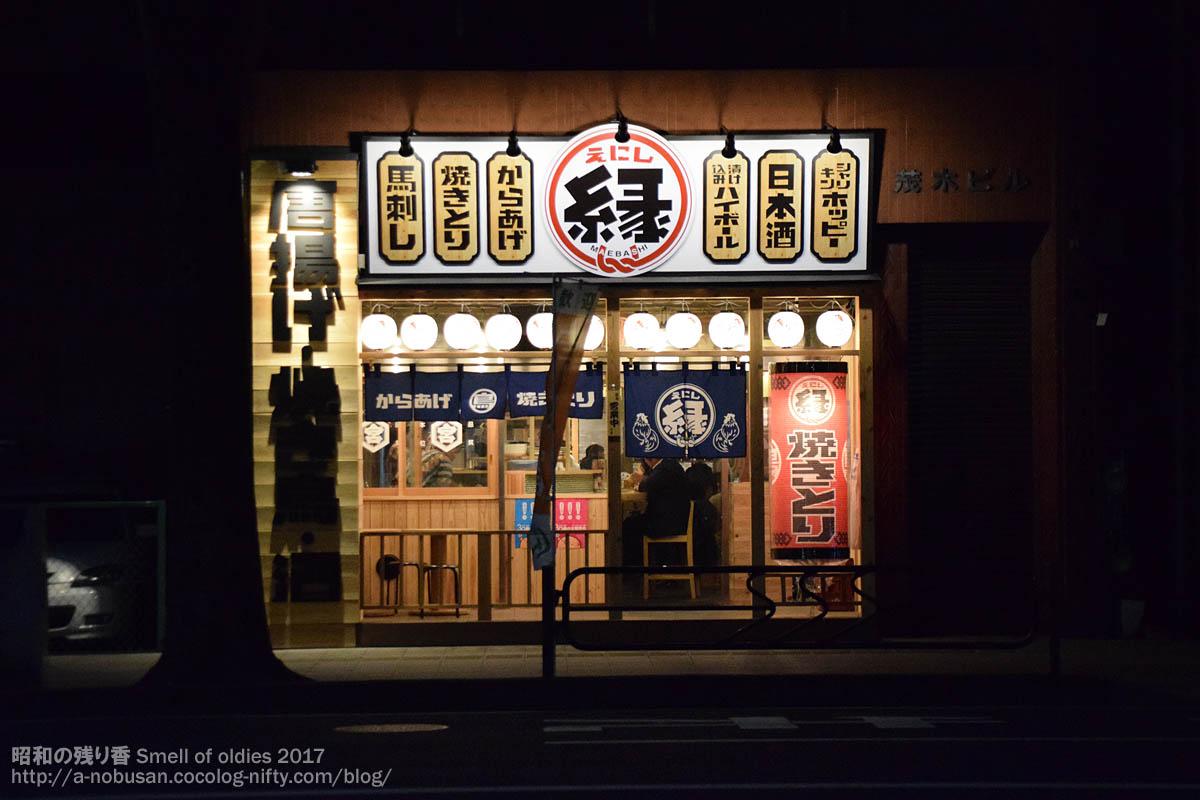 Dsc_0632_yakitori_nishi_maebashi