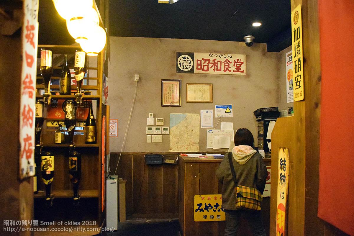 Dsc_0865_syowa_syokudo_hikone