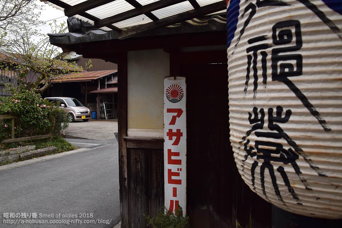Dsc_0349_chocin_asahi_beer