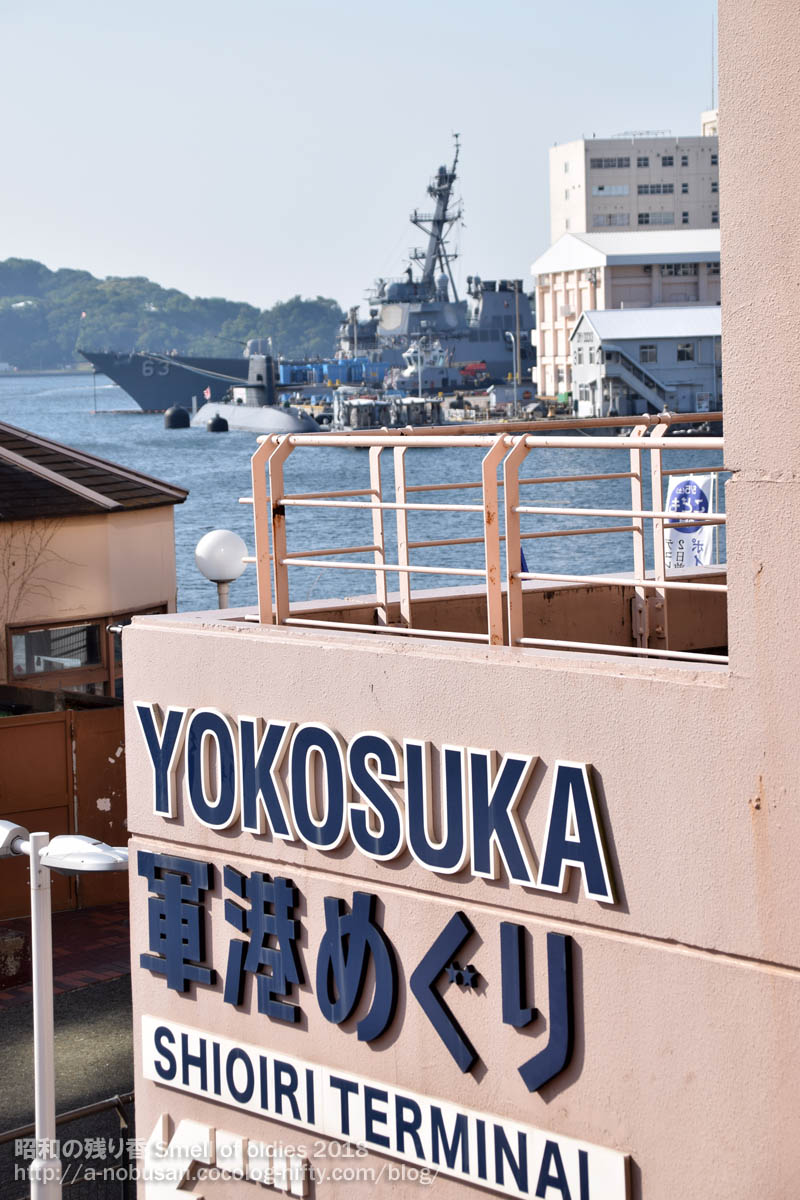 Dsc_0170_yokosuka_gunko_meguri