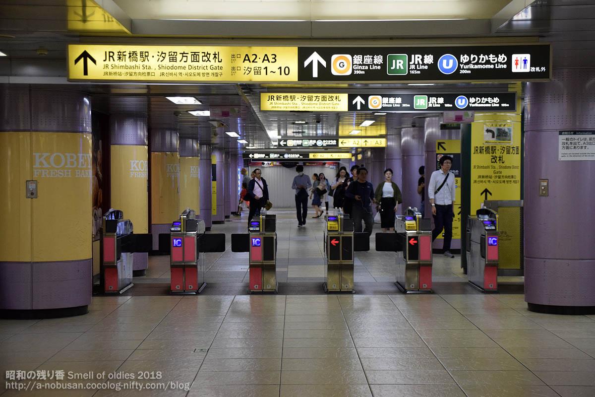 Dsc_0774_shinbashi_station
