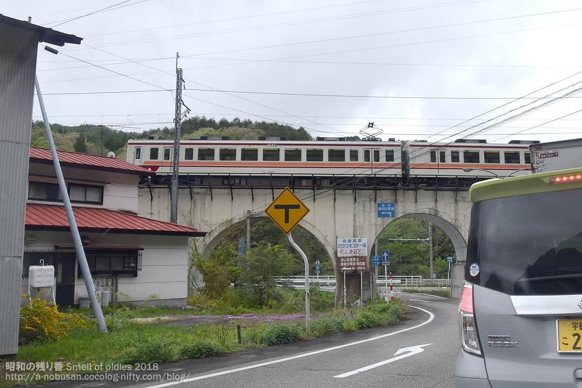 Dsc_0190_aizutajima
