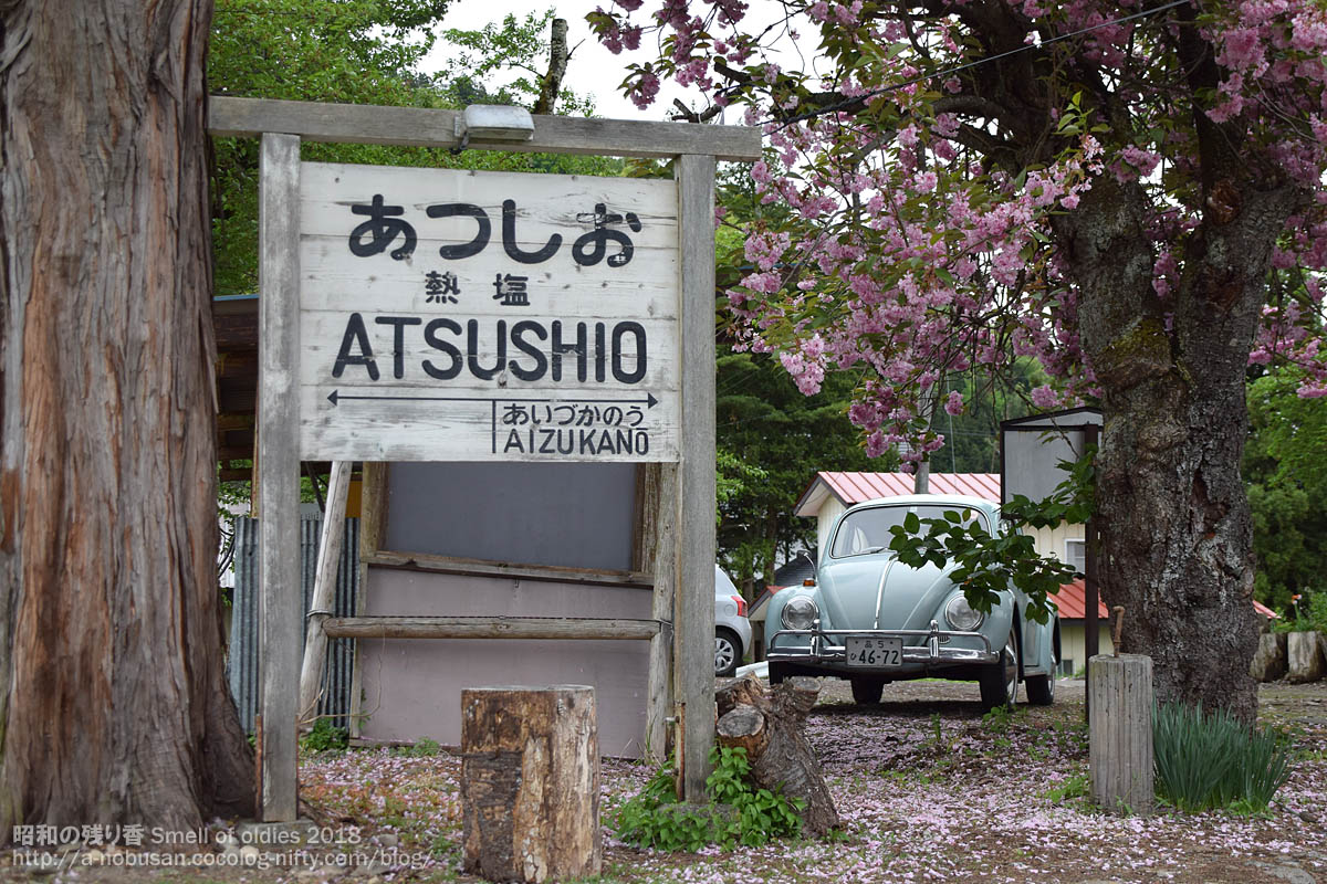Dsc_0290_atsushio_station