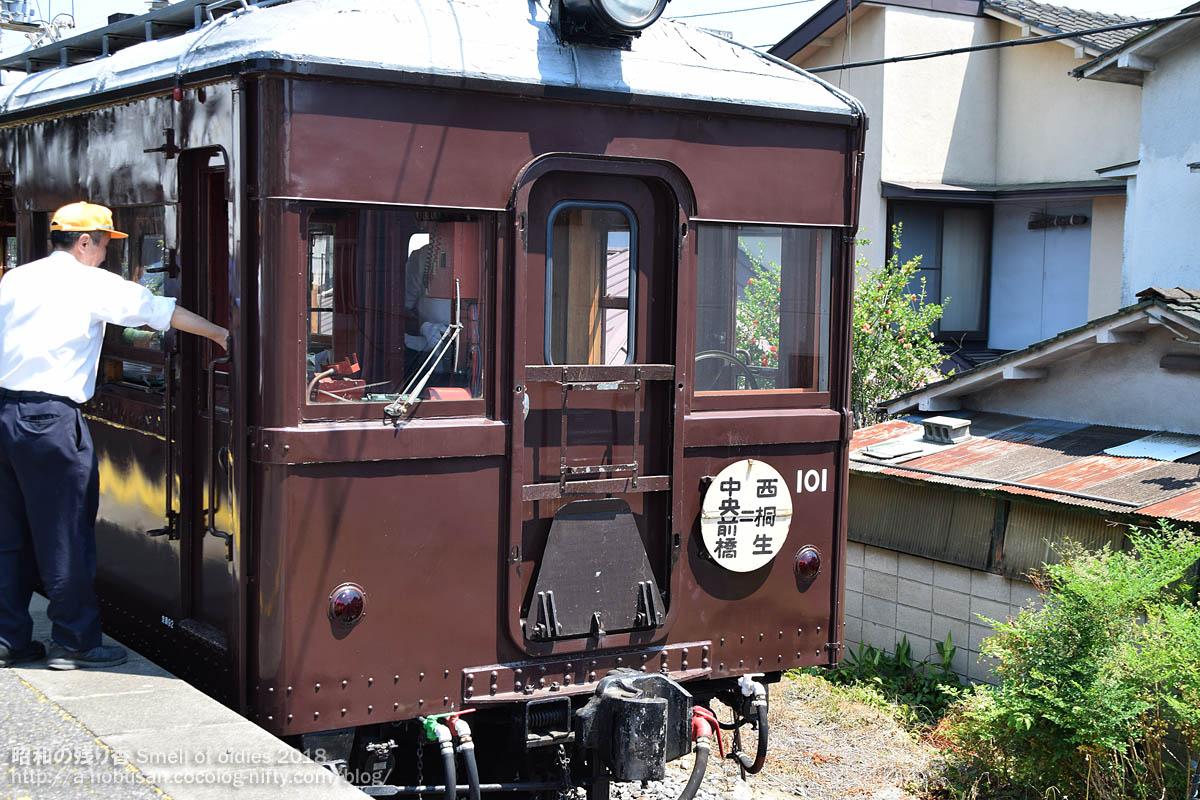 Dsc_0907_nishikiryu_station