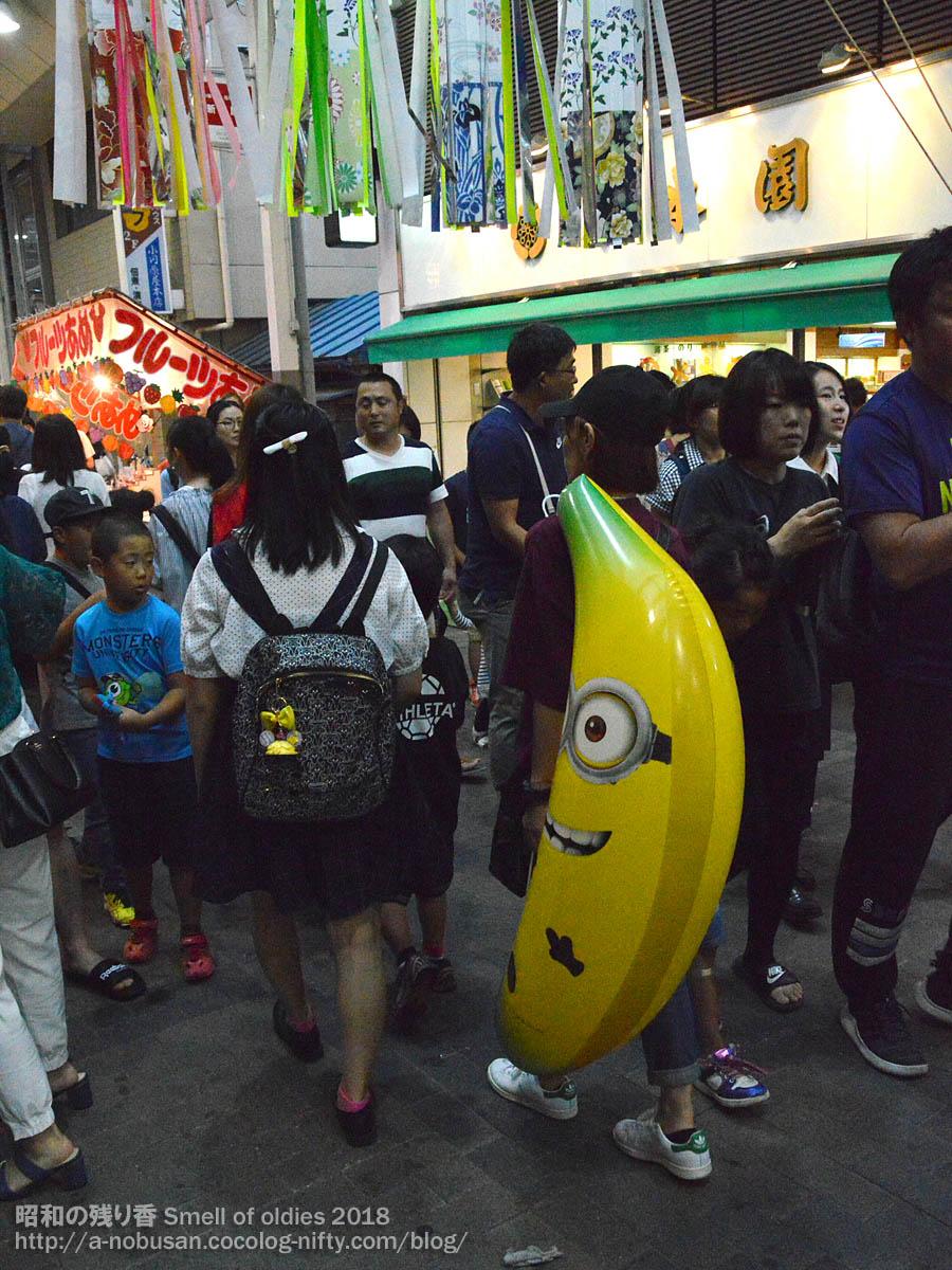 Dsc_0297_banana_minion_maebashi