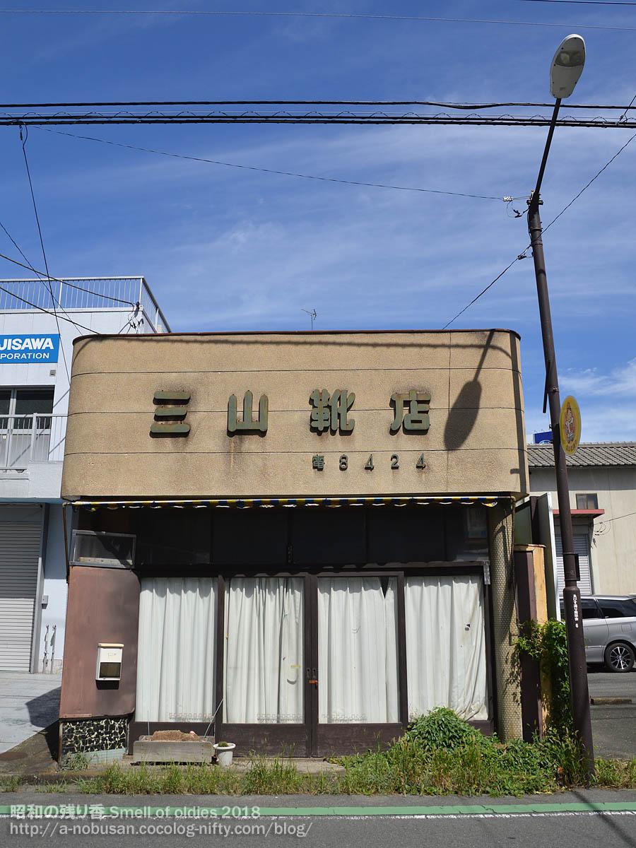 Dsc_0264_miyamakutsuten_maebashi